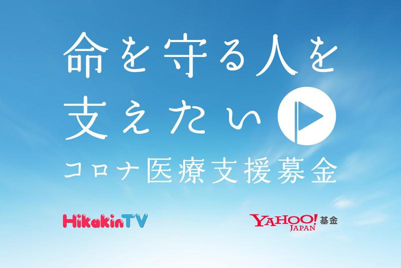 [命を守る人を支えたい コロナ医療支援募金(Yahoo!基金)]の画像