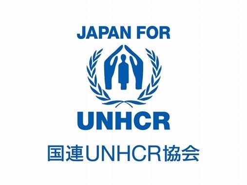 [特定非営利活動法人国連UNHCR協会]の画像