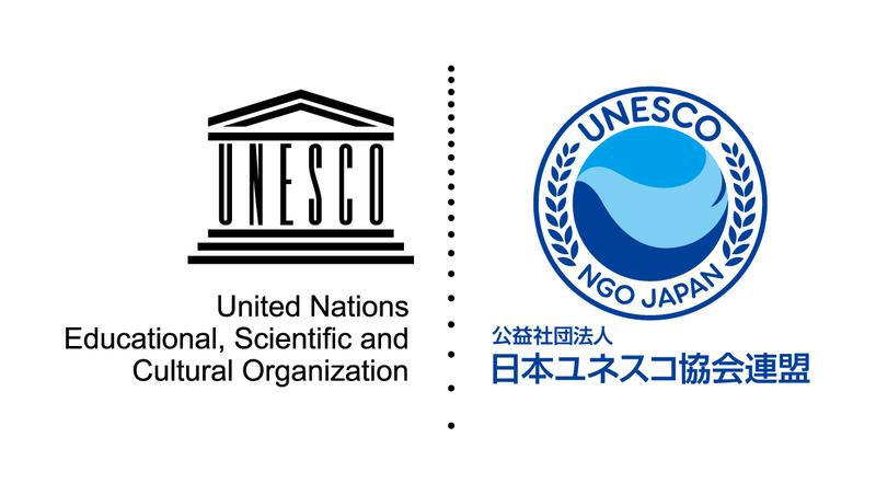 [公益社団法人 日本ユネスコ協会連盟]の画像