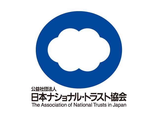 [公益社団法人日本ナショナル・トラスト協会]の画像