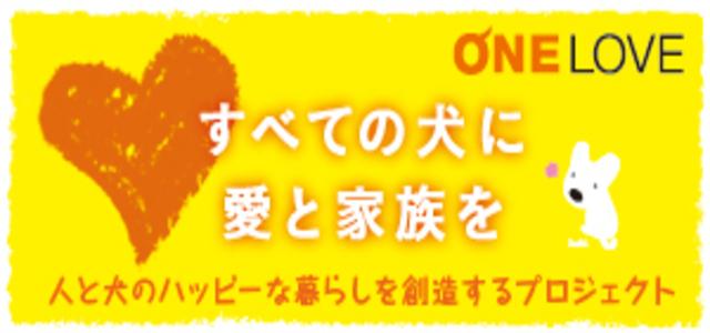 [ONE LOVE事務局]の画像