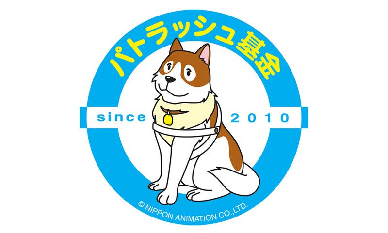 [パトラッシュ基金〜盲導犬の普及に向けて〜]の画像
