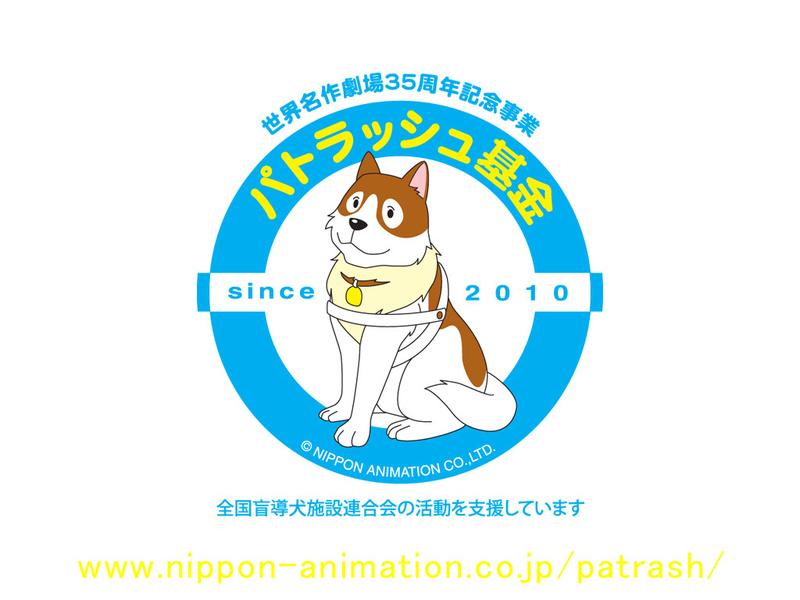 [認定NPO法人全国盲導犬施設連合会]の画像
