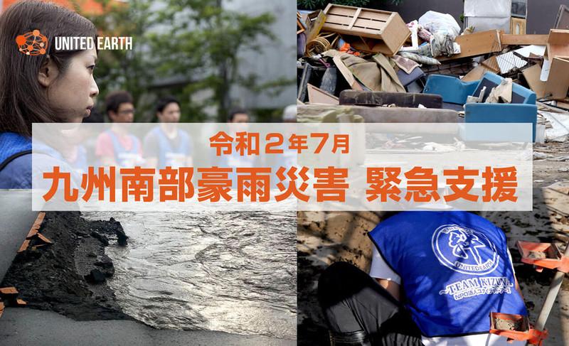 [令和2年7月 九州南部豪雨災害復興支援 (ユナイテッド・アース)]の画像