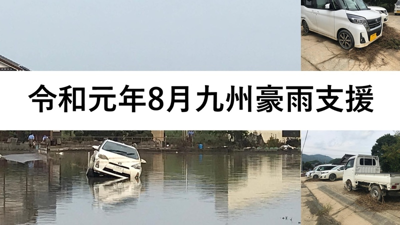[【令和元年8月九州豪雨支援】車を失った方へ寄付車を届けよう!(日本カーシェアリング協会)]の画像