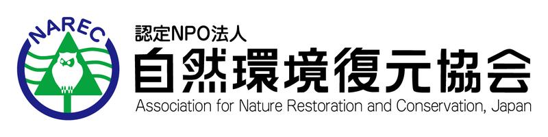 [特定非営利活動法人自然環境復元協会]の画像