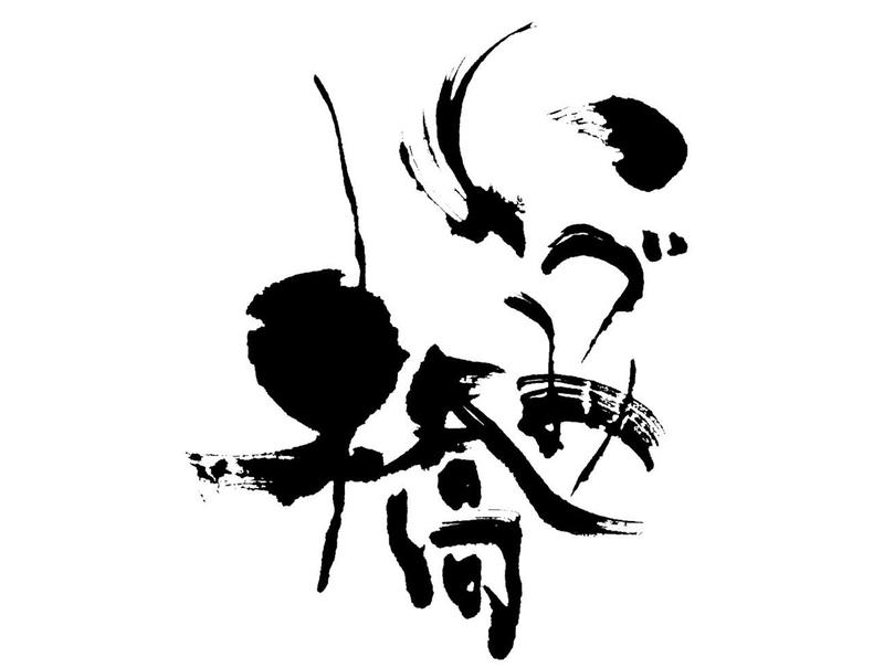 [泉橋酒造株式会社]の画像