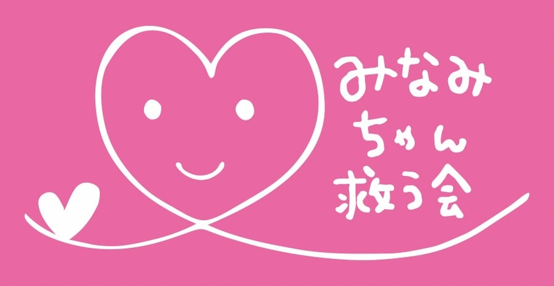 [特定非営利活動法人 日本移植支援協会]の画像