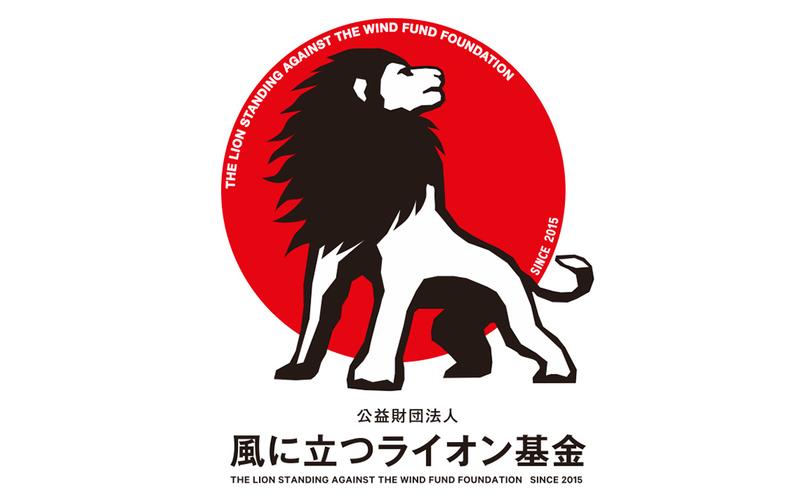 [公益財団法人風に立つライオン基金]の画像