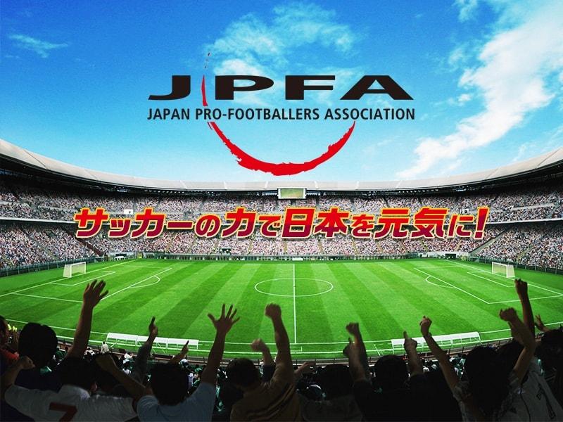 [【日本プロサッカー選手会】災害復興支援チャリティー募金]の画像