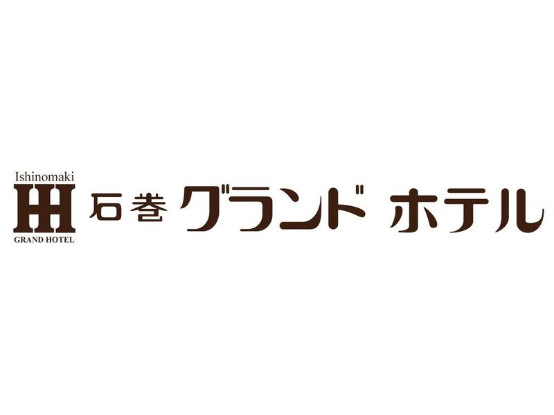 [株式会社ソーワダイレクト 石巻グランドホテル]の画像