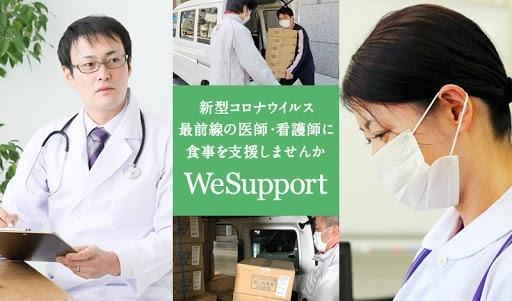 [新型コロナウイルス最前線の医師・看護師に食事を支援しませんか(WeSupport)]の画像