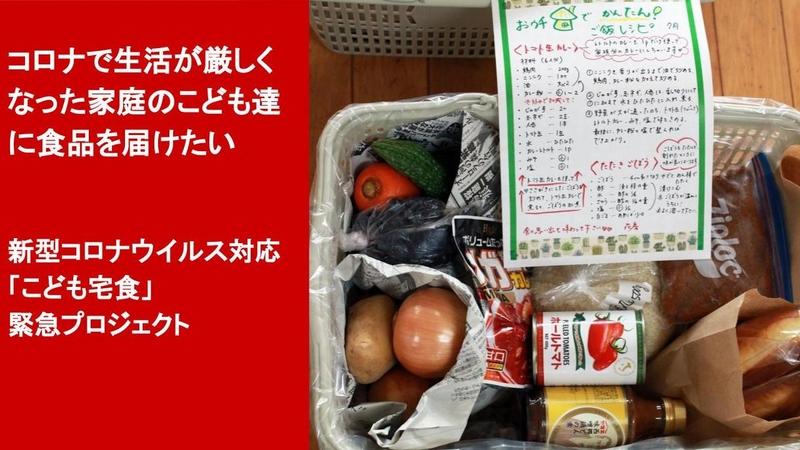 [コロナで生活が厳しくなった家庭のこどもたちに、食品を届けたい (こども宅食)]の画像