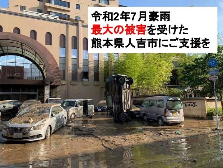 [被害総額550億円以上。 熊本県内で最大の被害をうけた人吉市にご支援を (一般社団法人RCF)]の画像