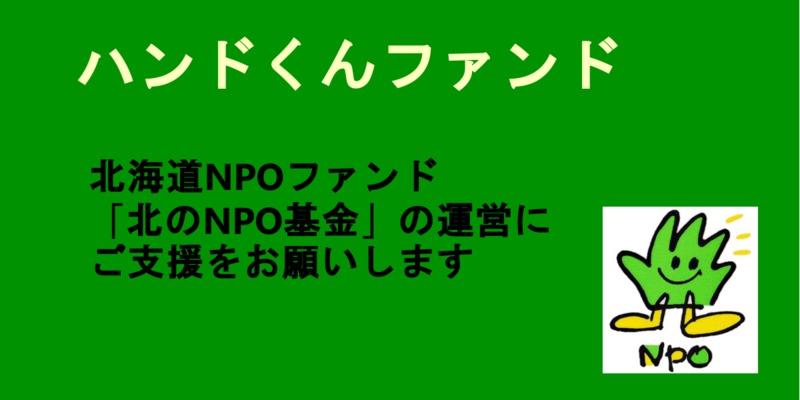 [ハンドくんファンド~北海道の市民団体の資金調達を支援します]の画像