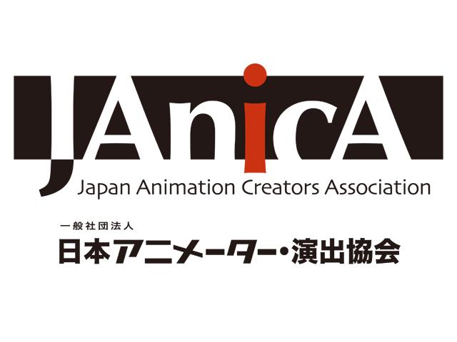 [一般社団法人日本アニメーター・演出協会]の画像