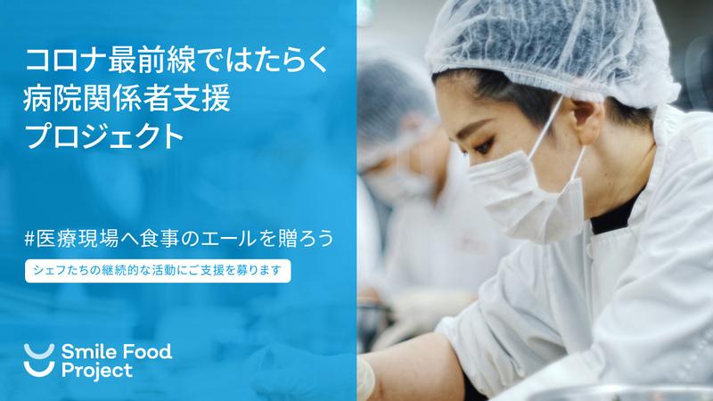 [#医療現場へ食事のエールを贈ろう コロナ最前線ではたらく病院関係者支援プロジェクト (Smile Food Project)]の画像