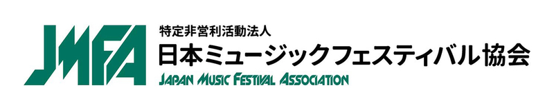 [特定非営利活動法人日本ミュージックフェスティバル協会 ]の画像