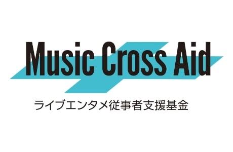 [音楽業界最大の危機を救え!音楽ライブエンタメ従事者支援「Music Cross Aid」]の画像