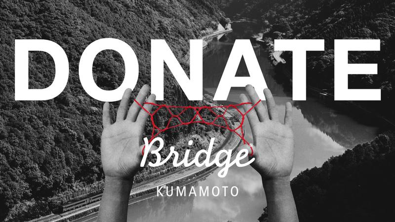 [災害復興支援をクリエイティブの力で支えよう (BRIDGE KUMAMOTO)]の画像