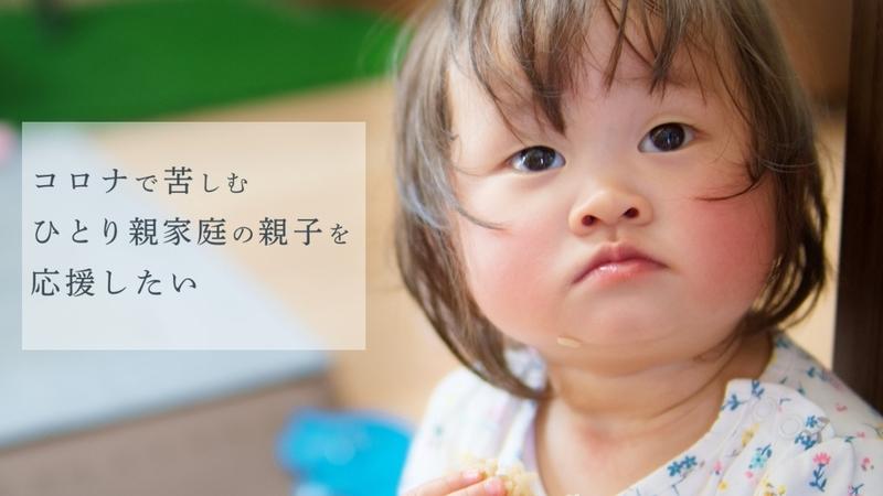 [コロナで苦しむひとり親家庭の親子を応援するために (しんぐるまざあず・ふぉーらむ)]の画像