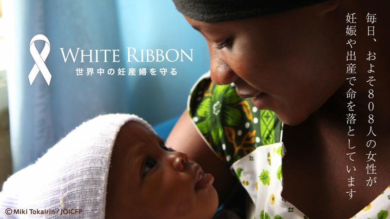 [世界中の妊産婦の命と健康を守る、WHITE RIBBON募金]の画像