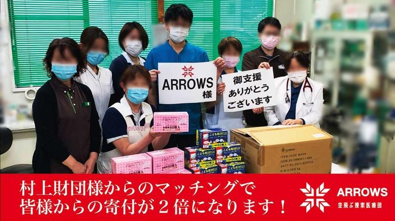 [【寄付が2倍】新型コロナウイルス感染拡大に対する緊急支援活動]の画像
