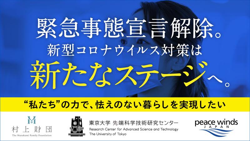 [【寄付が2倍】新型コロナ抗体大量測定で安心な社会を (ピースウィンズ ・ジャパン)]の画像