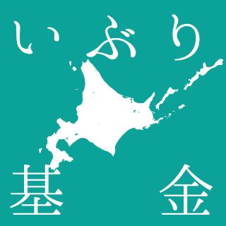 [特定非営利活動法人北海道NPOファンド]の画像