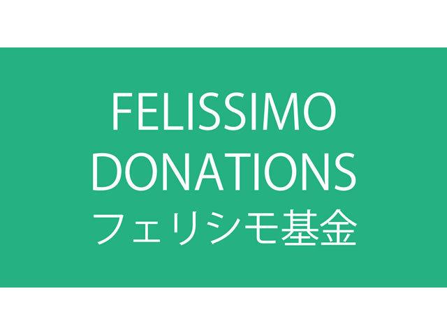 [フェリシモ基金]の画像