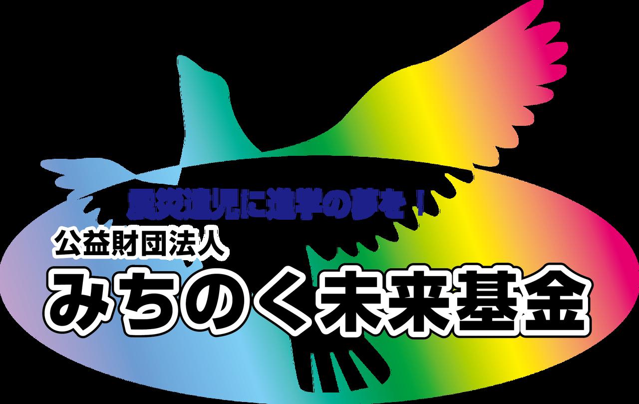 [みちのく未来基金]の画像