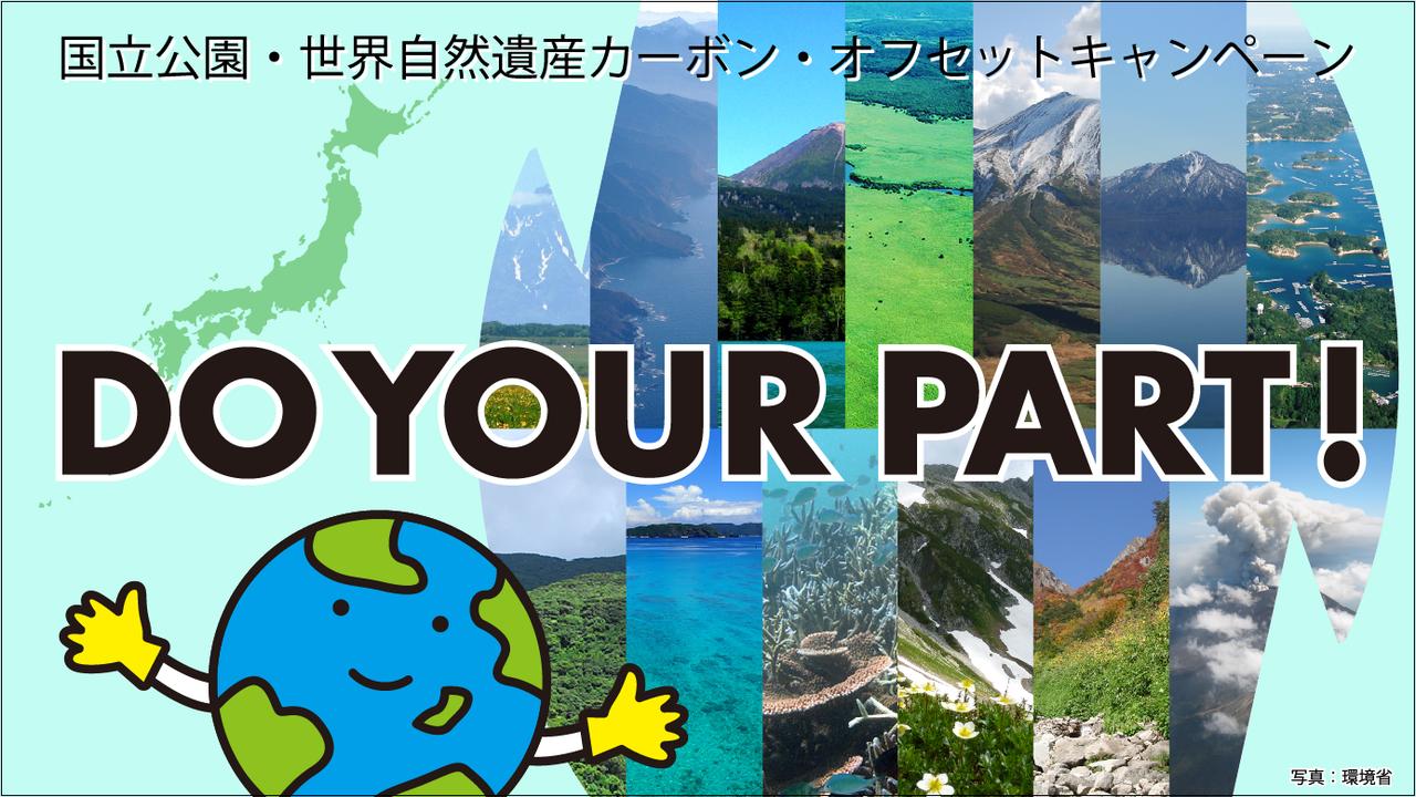 [国立公園・世界自然遺産カーボン・オフセットキャンペーン実行委員会]の画像