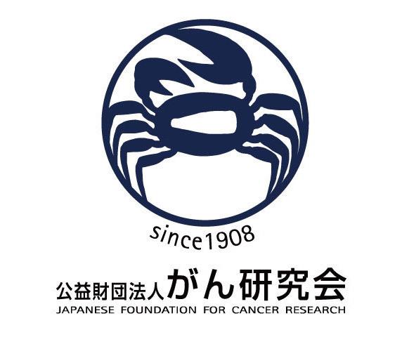[公益財団法人 がん研究会]の画像