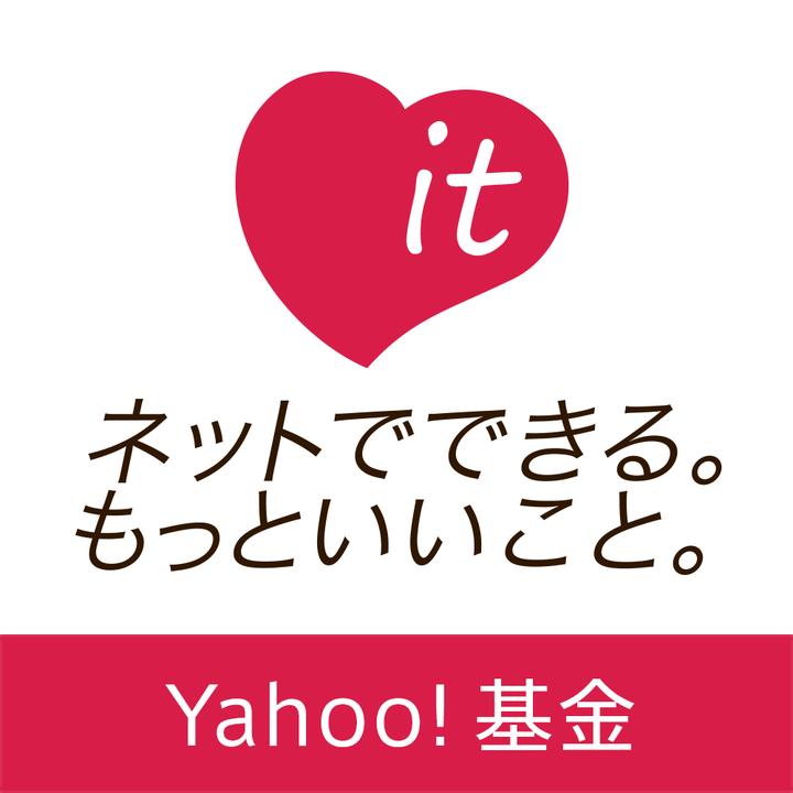 [Yahoo!基金]の画像