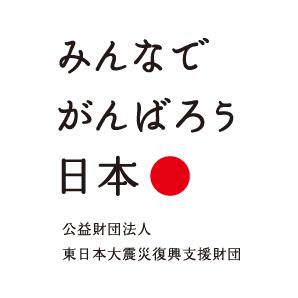 [公益財団法人東日本大震災復興支援財団]の画像