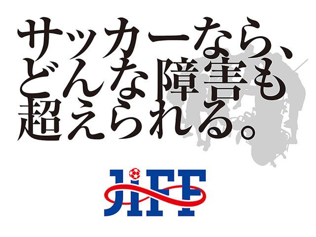 [一般社団法人日本障がい者サッカー連盟]の画像
