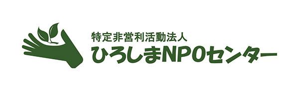 [特定非営利活動法人ひろしまNPOセンター]の画像