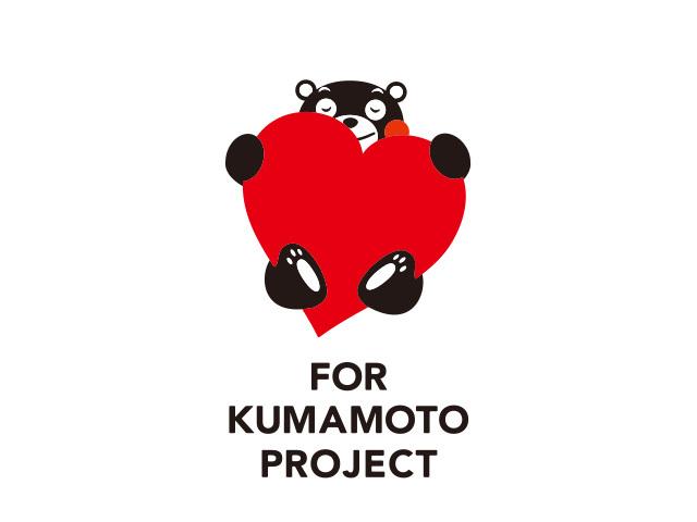 [一般社団法人 FOR KUMAMOTO PROJECT]の画像