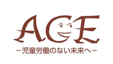 [認定NPO法人ACE]の画像