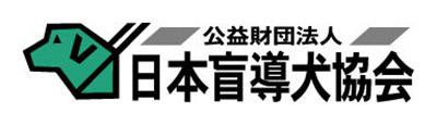 [日本盲導犬協会]の画像