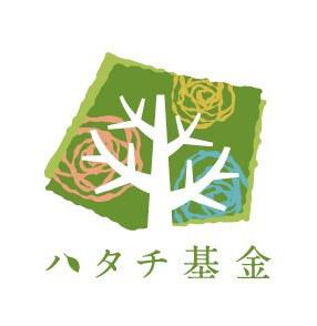 [公益社団法人ハタチ基金]の画像