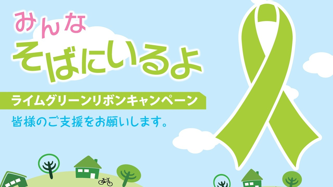 [血液がんであるリンパ腫患者支援のために ~ライムグリーンリボン~]の画像