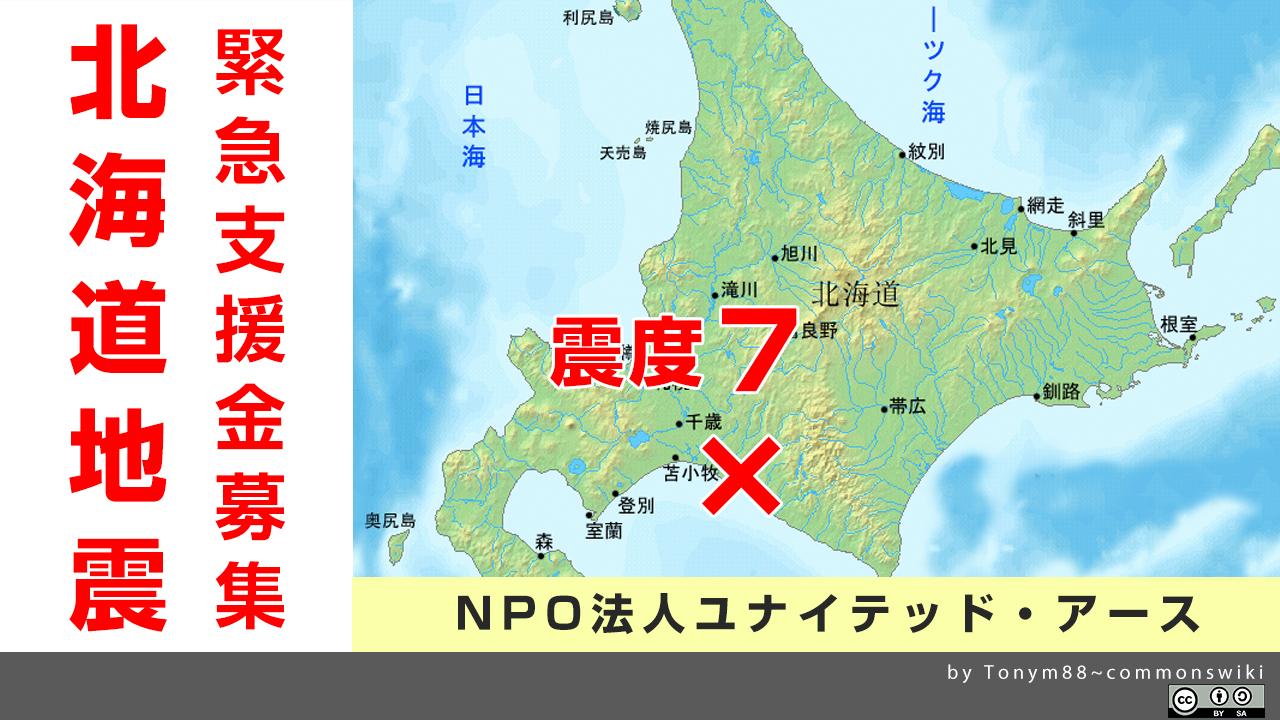 [【緊急支援】北海道胆振東部地震の被災者支援 (ユナイテッド・アース)]の画像
