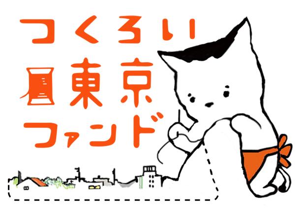 [一般社団法人つくろい東京ファンド]の画像