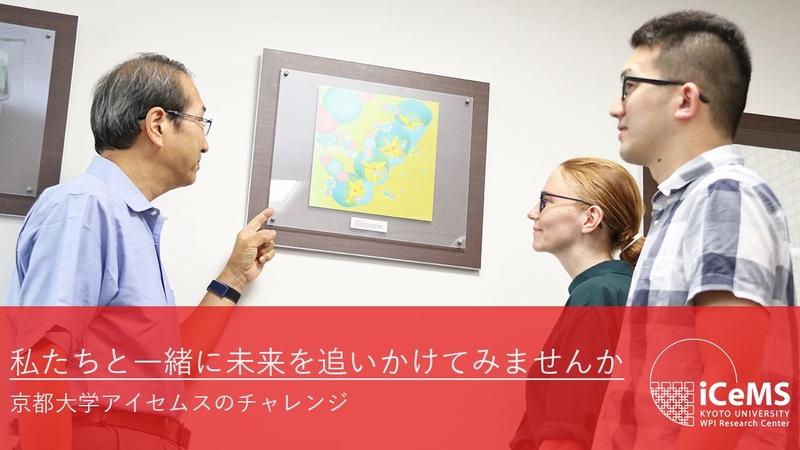 [【世界に挑む若手研究者への支援のお願い】 私たちと一緒に未来を追いかけてみませんか 京都大学アイセムスのチャレンジ]の画像