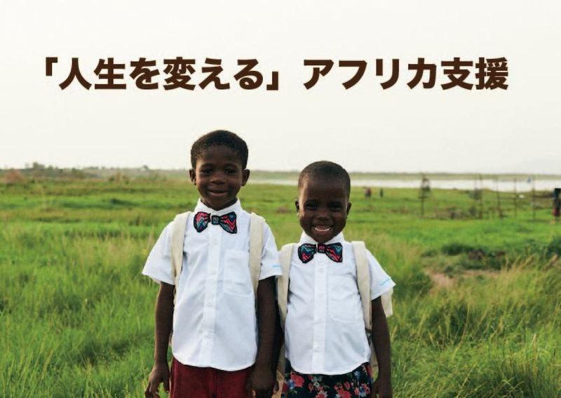 [教育・雇用・健康の課題解決で「人生を変える」アフリカ支援活動 (認定特定非営利活動法人Doooooooo)]の画像