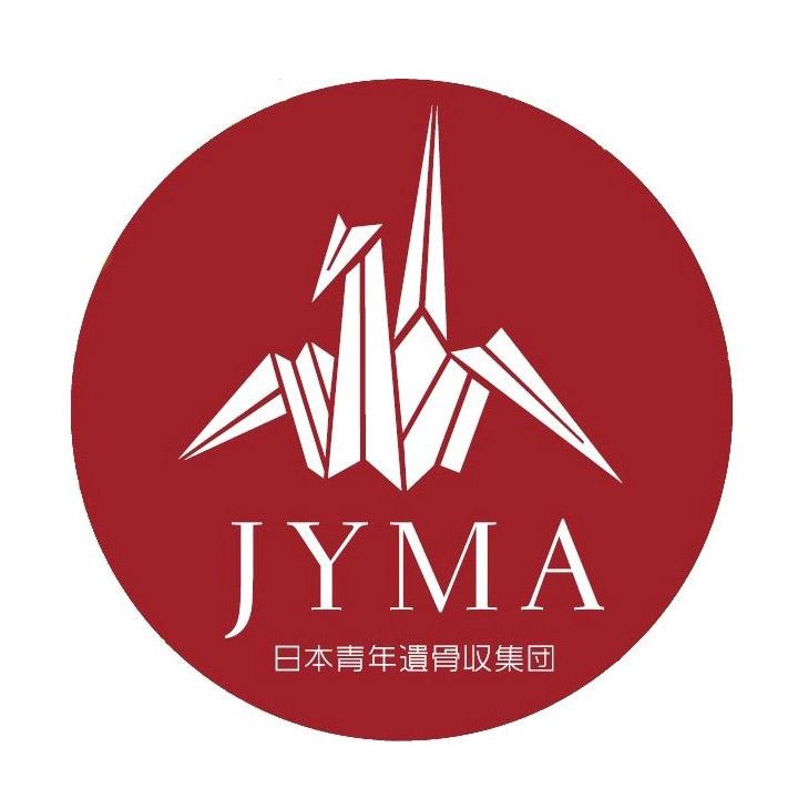 [特定非営利活動法人JYMA 日本青年遺骨収集団]の画像