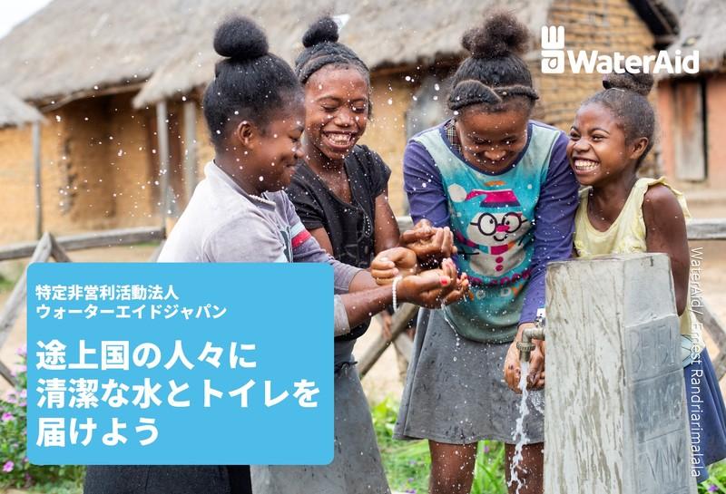 [途上国の人々に清潔な水とトイレを届けよう]の画像