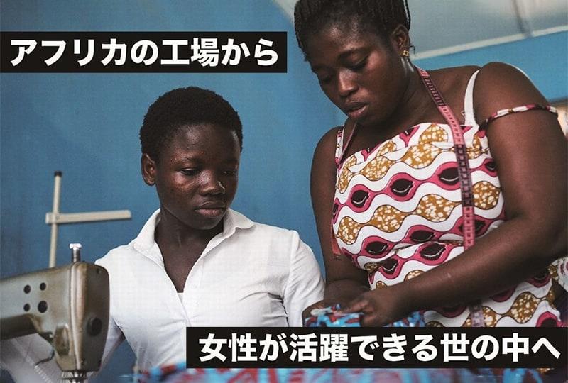 [【雇用支援】アフリカの工場から女性が活躍できる世の中へ]の画像