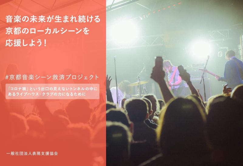 [#京都音楽シーン救済プロジェクト 音楽の未来が生まれ続ける京都のローカルシーンを応援しよう! (表現支援協会)]の画像